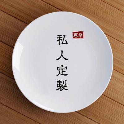 DIY定制瓷盘画李如民 手绘