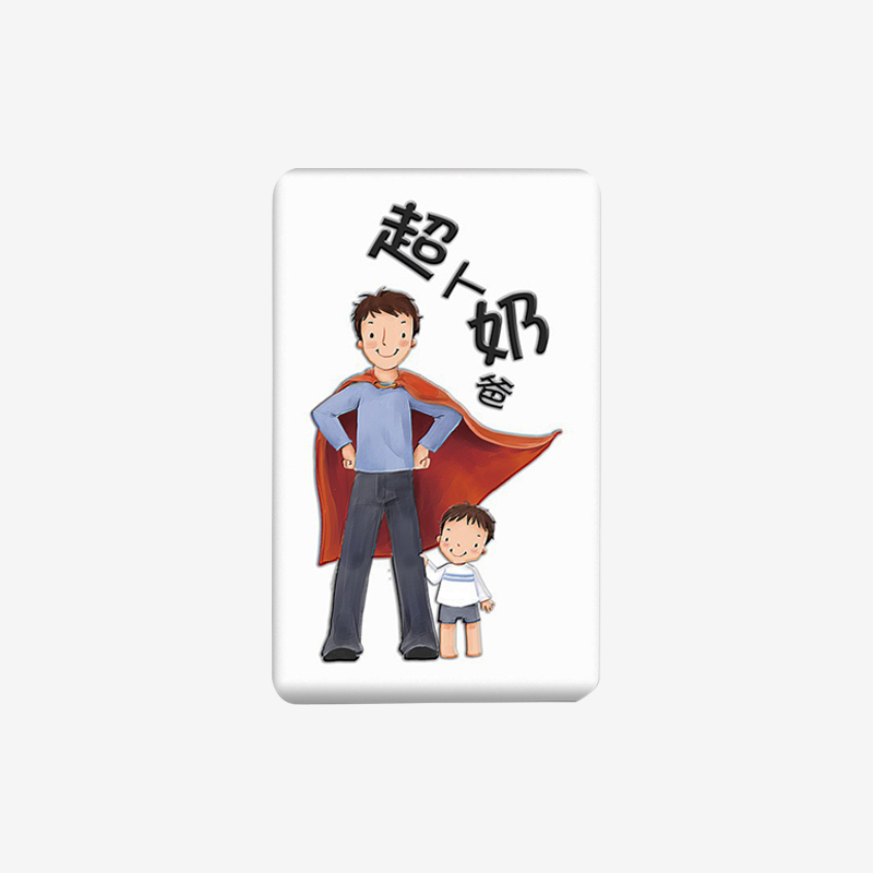 DIY定制移动电源全汉
