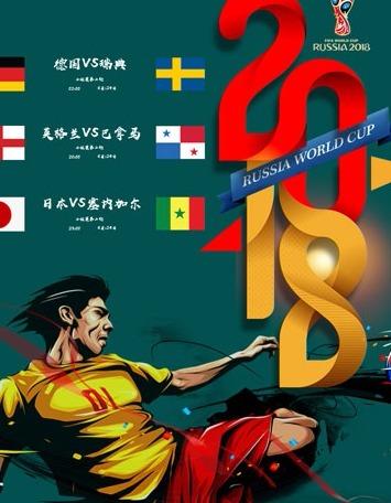 动漫世界杯