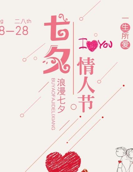 七夕活动3