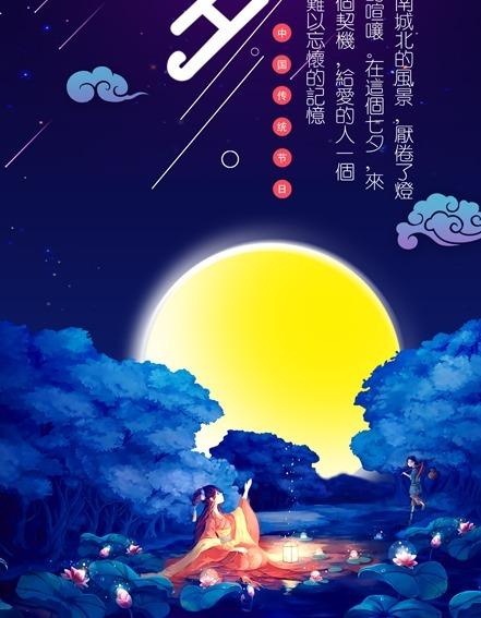 七夕情人节39