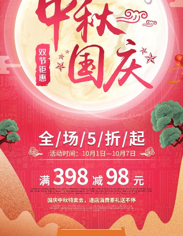 中秋国庆促销海报.