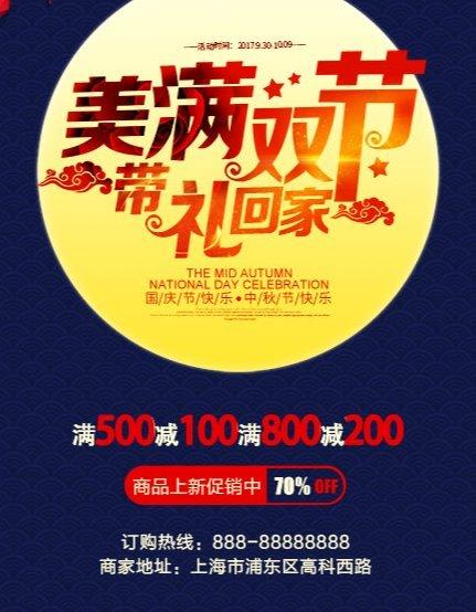 中秋国庆双节10