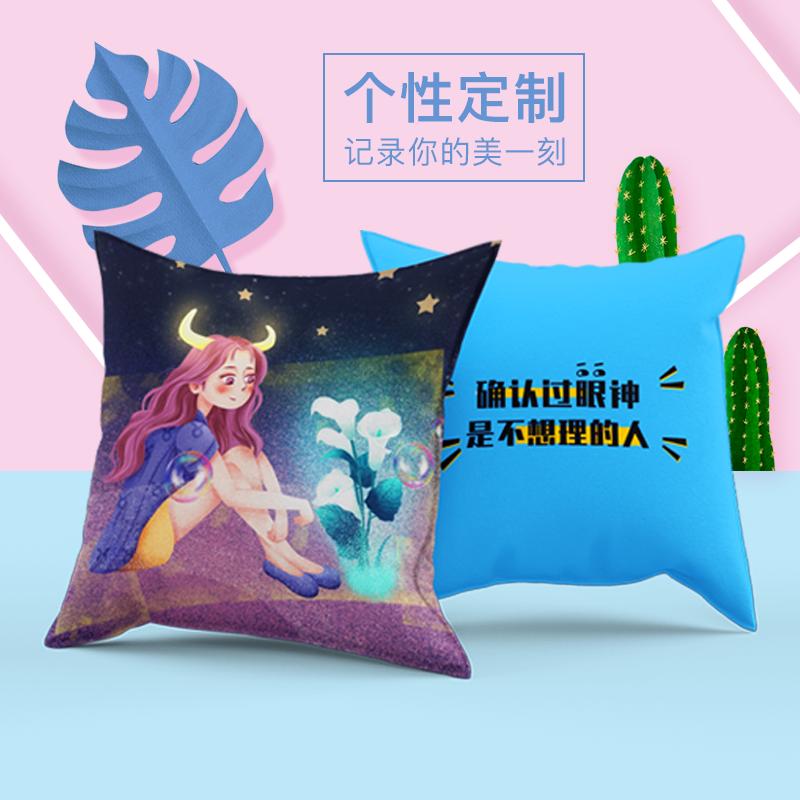 【新年特惠】DIY定制暖心抱枕