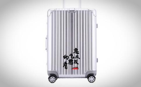 个性拉杆箱定做流程,浮雕旅行箱怎么做