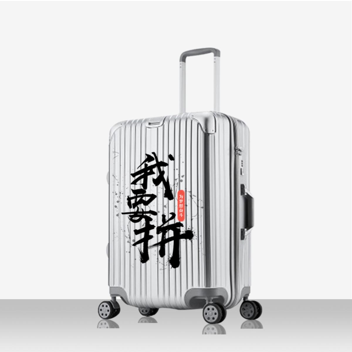 个性定制行李箱【拉链款】