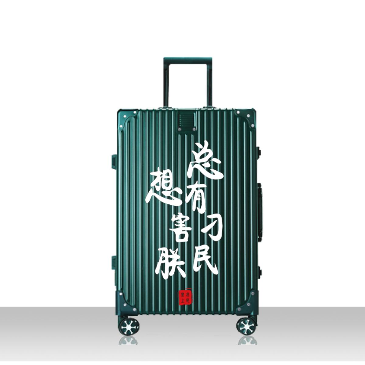 个性定制行李箱【铝框钻石款】