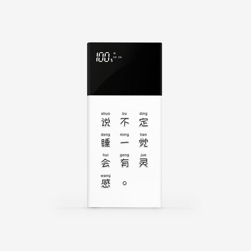 DIY定制移动电源魔睿