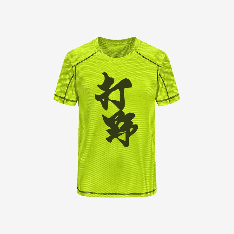 定制冰爽速干 T恤DIY个性创意定制