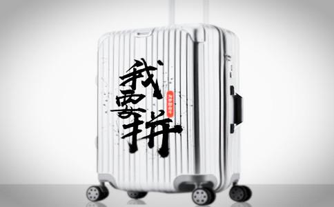 国产行李箱什么牌子好,定制拉杆箱怎么样