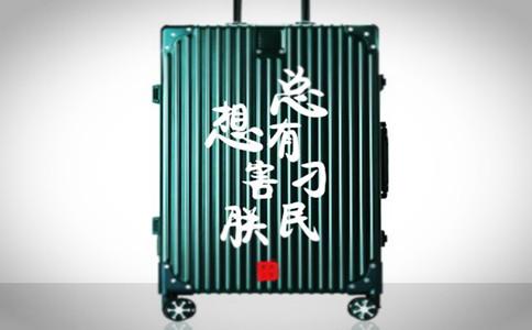 旅行箱什么牌子好,个性行李箱怎么样