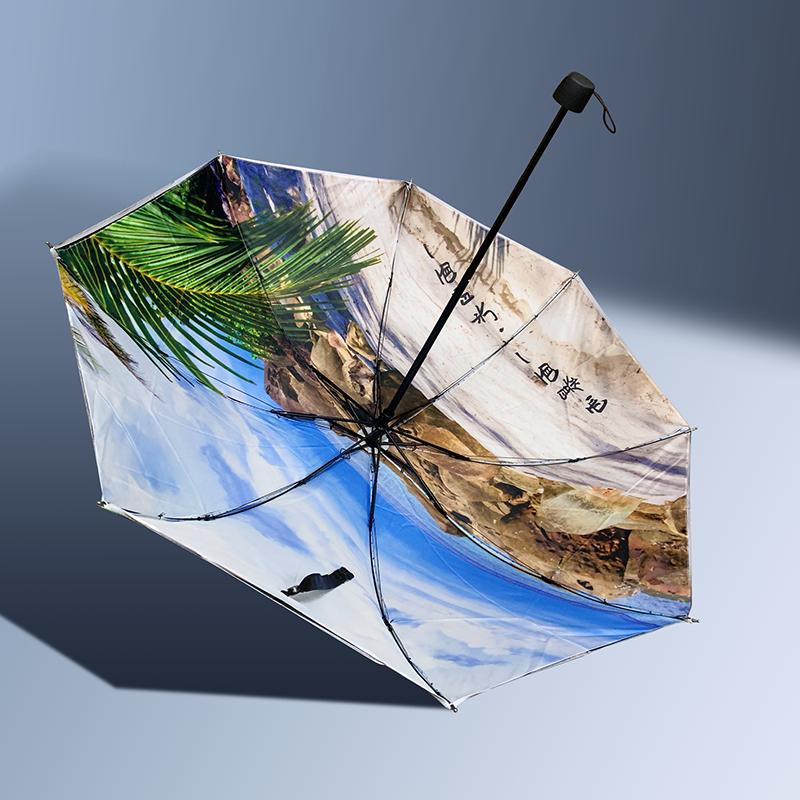 【新年特惠】DIY定制炫酷伞