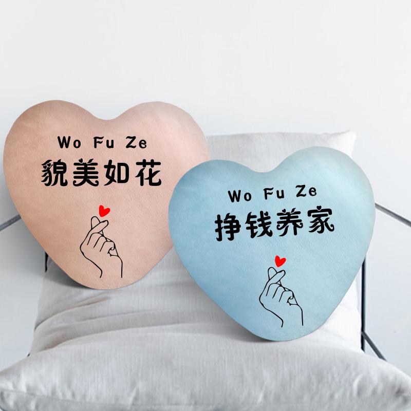 DIY定制抱枕心形