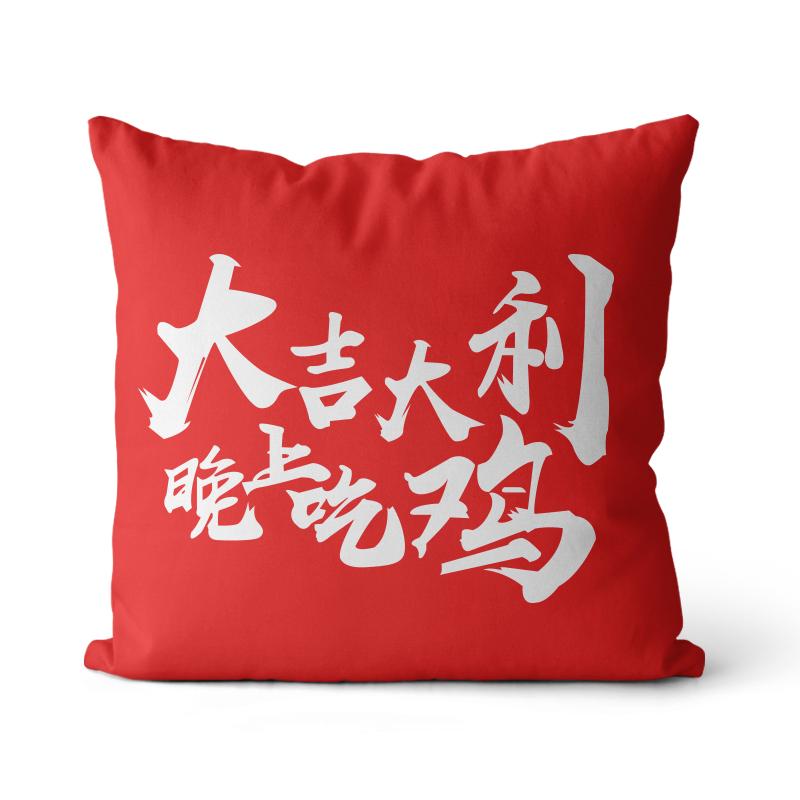 DIY定制抱枕方形