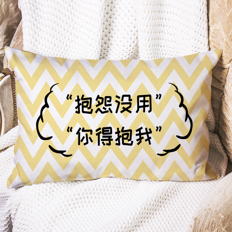 DIY定制抱枕长方形