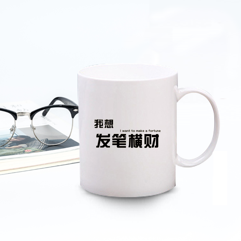 DIY定制马克杯白瓷