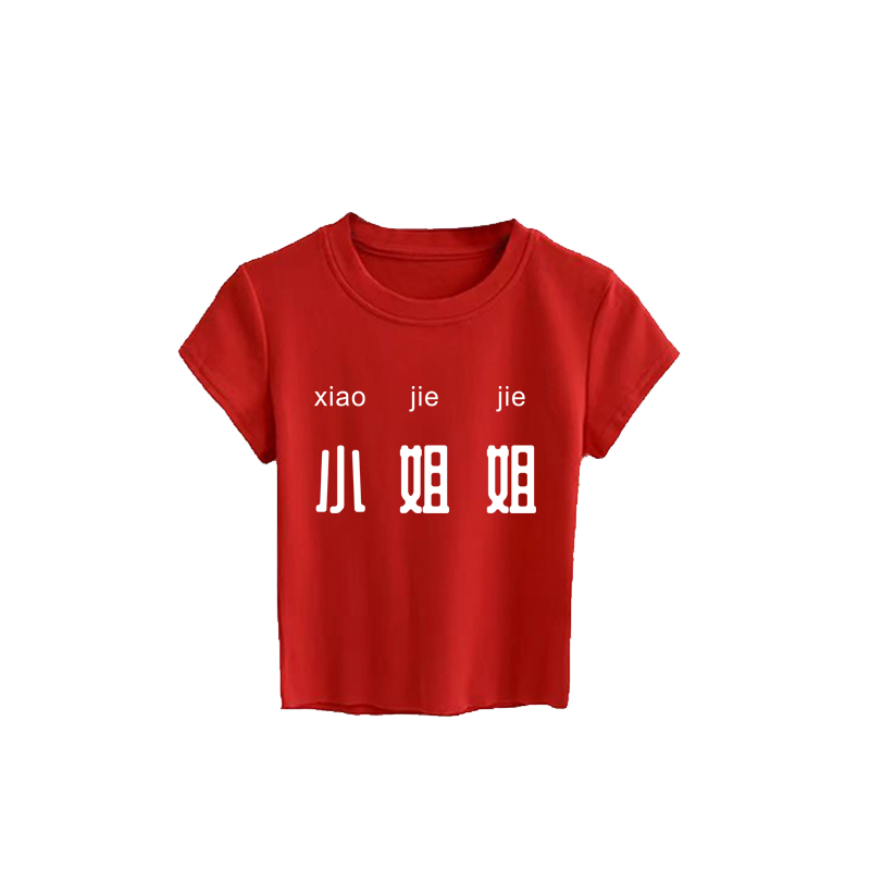 DIY定制T恤 女款欧美露脐短袖