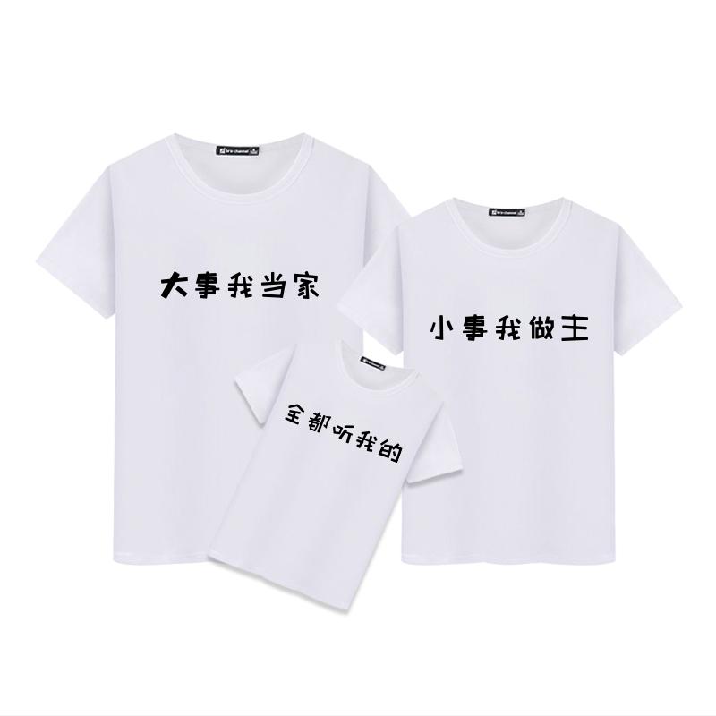 定制亲子款 T恤DIY个性创意定制