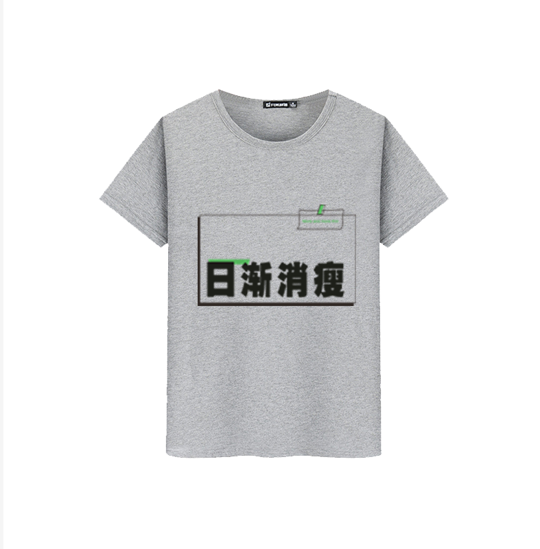 定制T恤短袖DIY个性创意定制