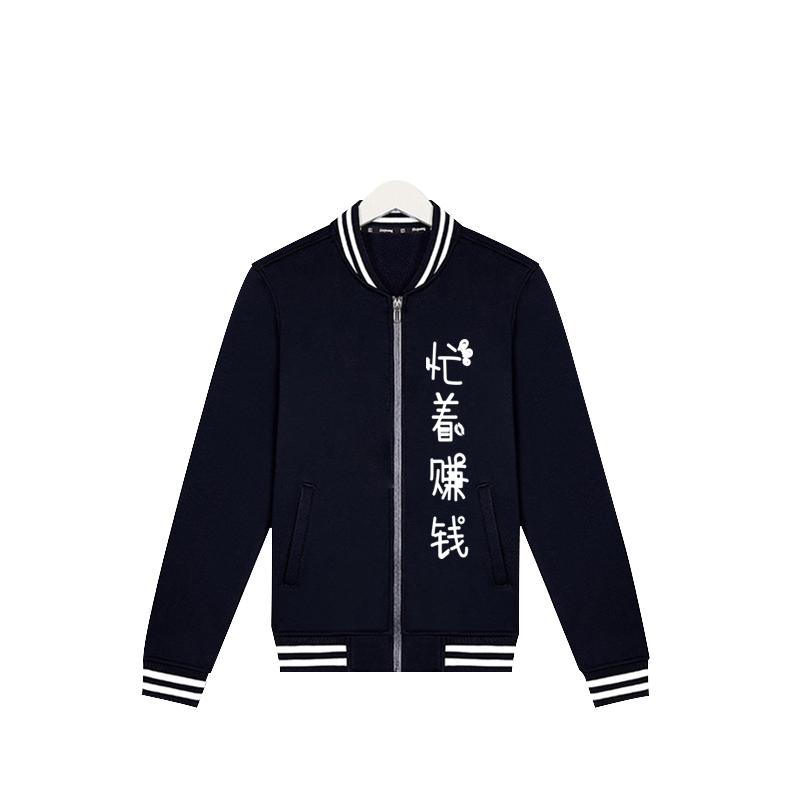 情侣棒球服 时尚拉链男式卫衣定制班服文化衫