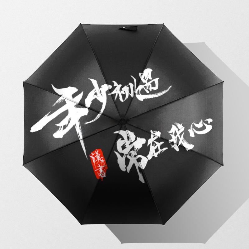 年终定制盛宴【定制伞】