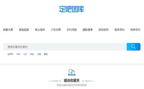 综合素材网站(tuku.dingbar.cn)