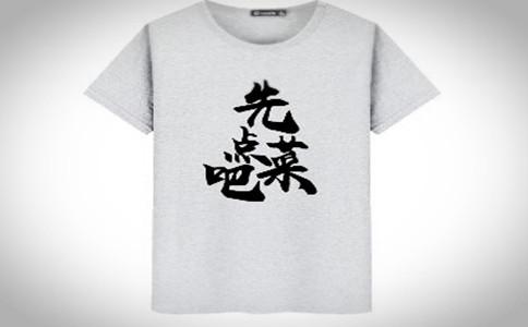 如何自制定制t恤,最好的t恤是什么牌子