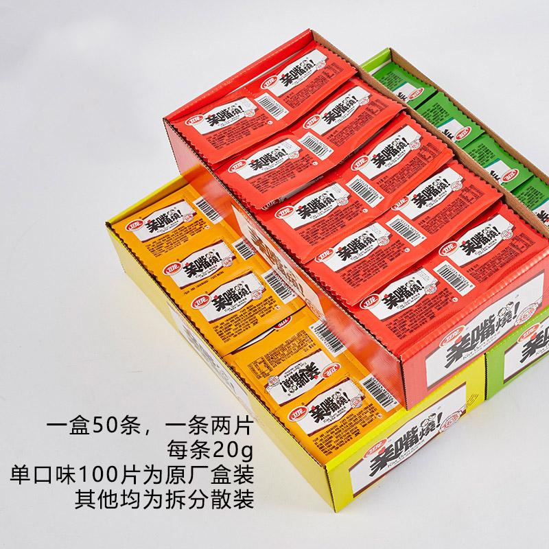 卫龙亲嘴烧100片盒装三味混合红烧牛肉味辣条大刀肉重庆风味包邮