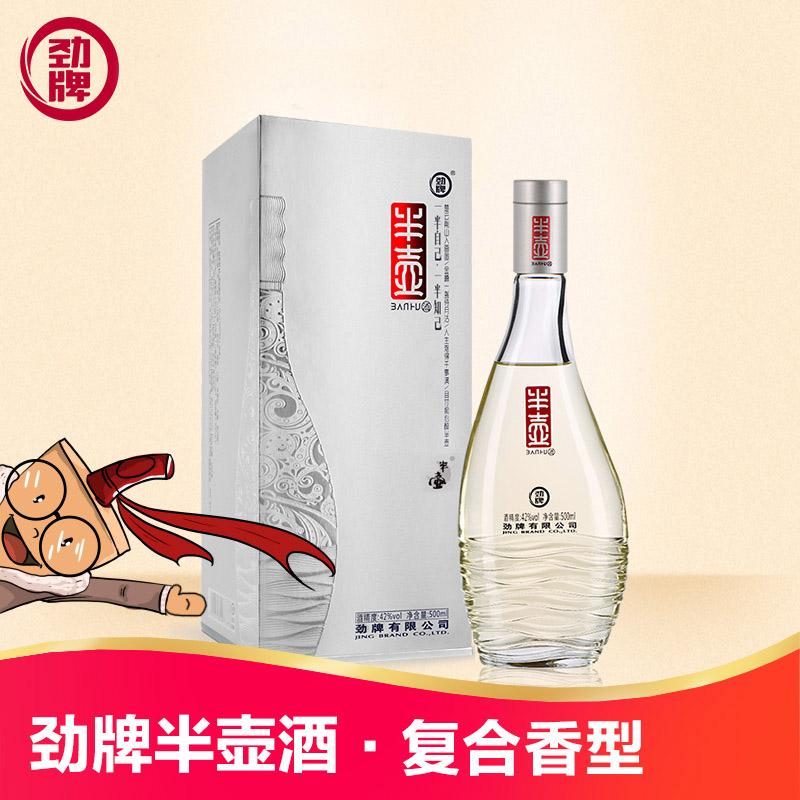 劲牌 42度 半壶酒500ml单瓶礼盒 复合香型 配制酒 白酒