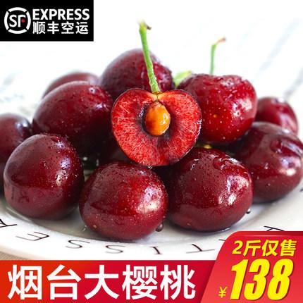 【顺丰空运】烟台大樱桃车厘子2斤 新鲜当季水果山东美早批发包