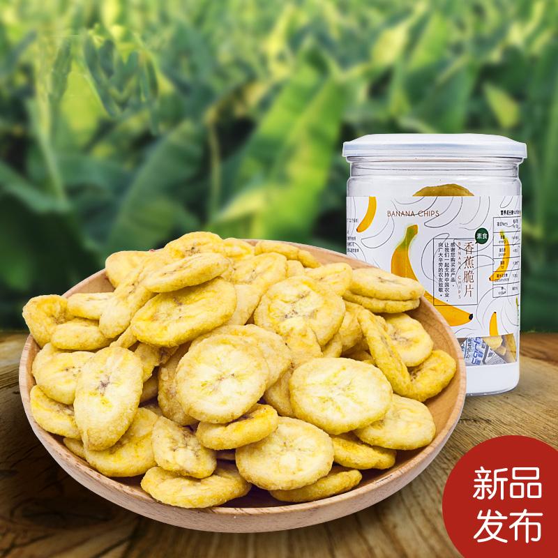 大地生机香蕉脆片110g*3罐包邮 即食孕妇食品果蔬干休闲儿童零食罐装