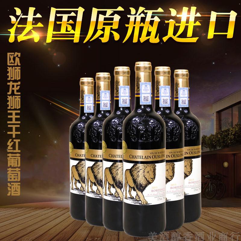 欧狮龙狮王干红葡萄酒 AOC级送礼佳品 法国原瓶原装ouslong*1瓶