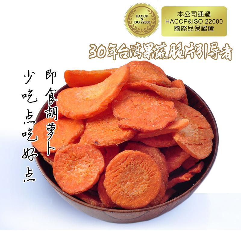 大地生机胡萝卜脆片110g*3罐包邮 即食孕妇果蔬干休闲儿童零食罐装