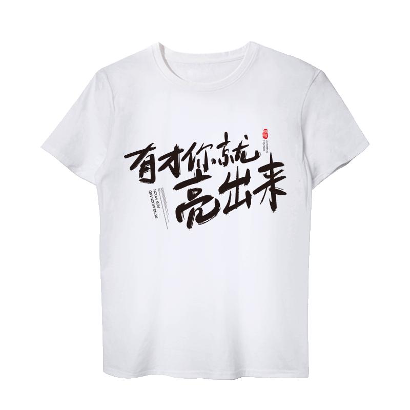 定制T恤男士短袖DIY个性创意定制