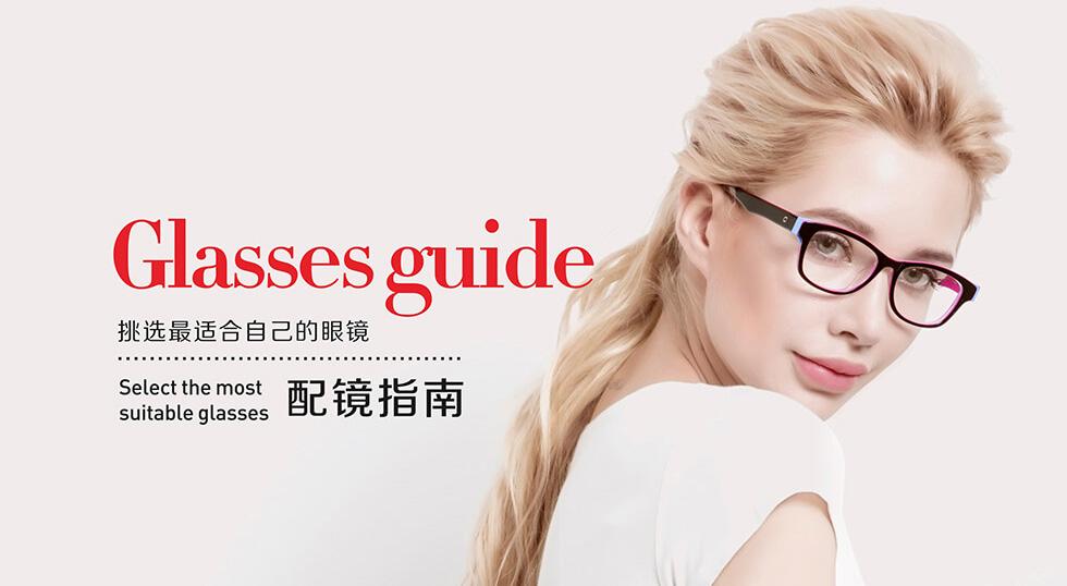 眼镜定制选择指南