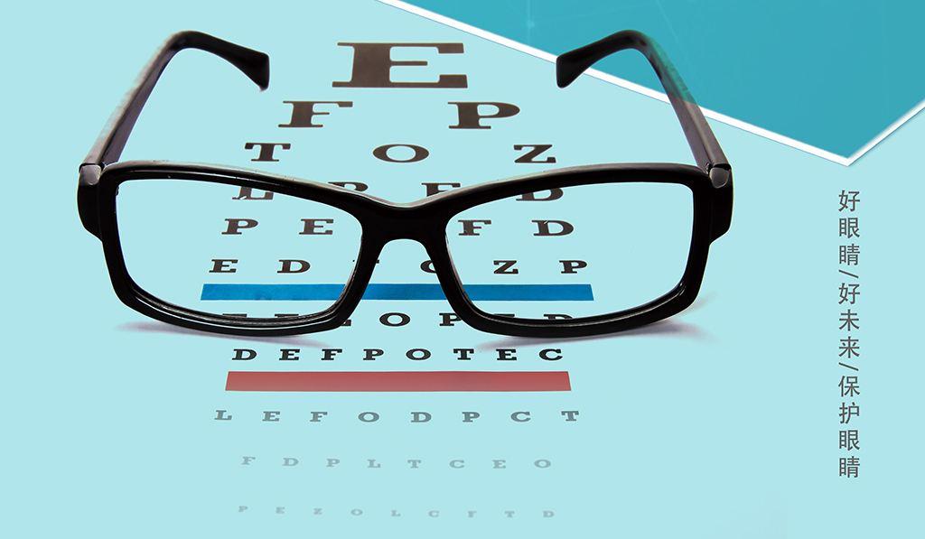 保护眼睛的方法有哪些