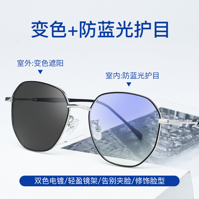 【酷定吧】0130 轻盈金属框变色防蓝光眼镜