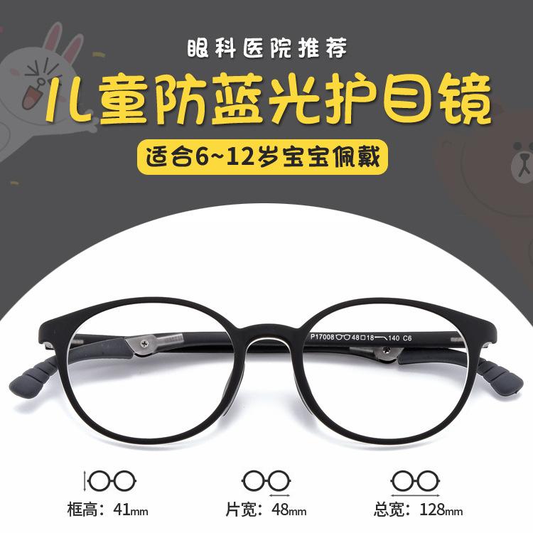 【酷定吧】儿童硅胶防蓝光护目眼镜(含非球面树脂镜片) T044