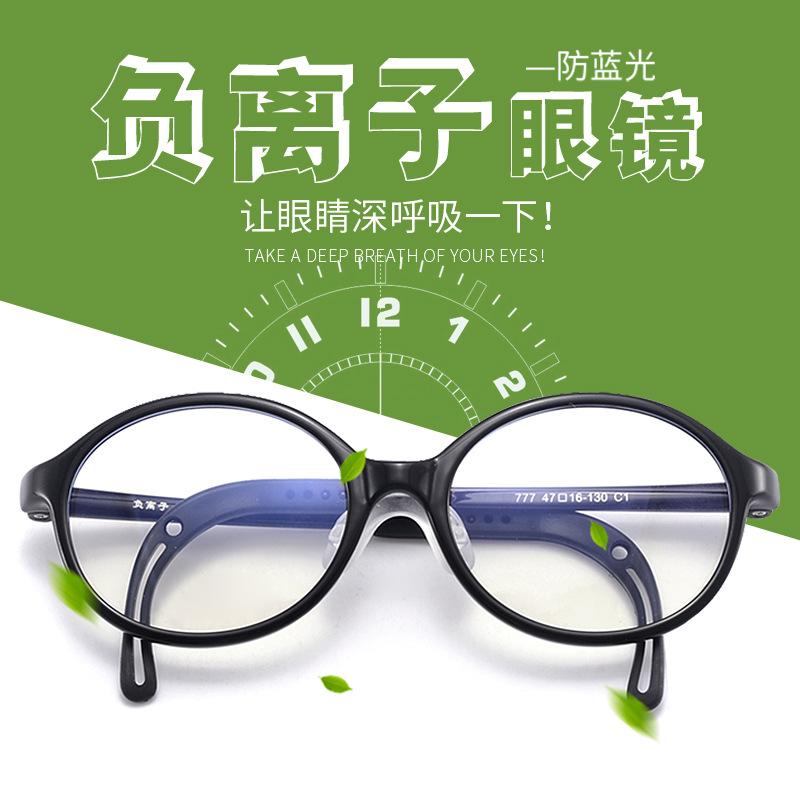 【酷定吧】网课专用新款负离子能量儿童眼镜(含非球面树脂镜片)T045