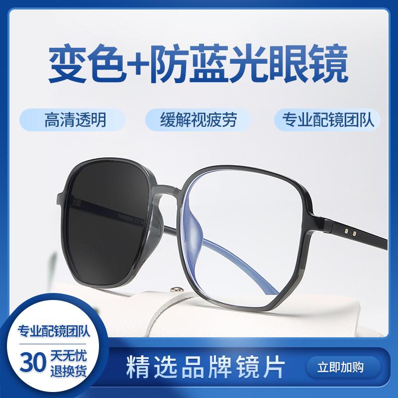 【酷定吧】 0135 网红款变色+防蓝光变潮酷平光眼镜(送黛玛诗超发水膜防蓝光镜片)