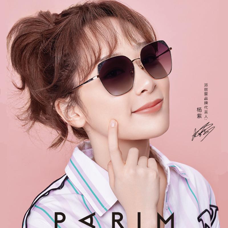 派丽蒙女士眼镜时尚太阳镜杨紫同款防紫外线小脸不规则墨镜73547