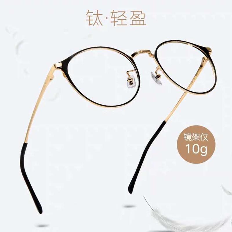 【酷定吧】0143 杨紫同款纯钛显瘦超轻近视眼镜定制(派丽蒙眼镜架+黛玛诗高清防蓝光镜片)