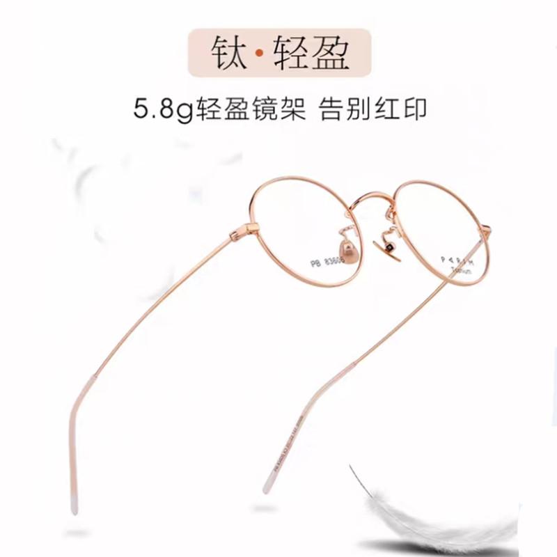 【酷定吧】0145 派丽蒙钛框文艺复古近视眼镜(派丽蒙眼镜架+明月防蓝光镜片)