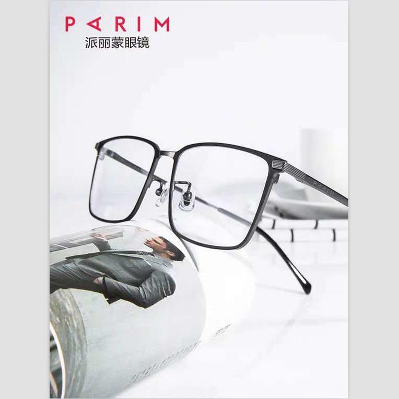 【酷定吧】0147 派丽蒙纯钛超轻商务方形全框近视眼镜定制(派丽蒙眼镜架+依视路钻晶A3镜片)