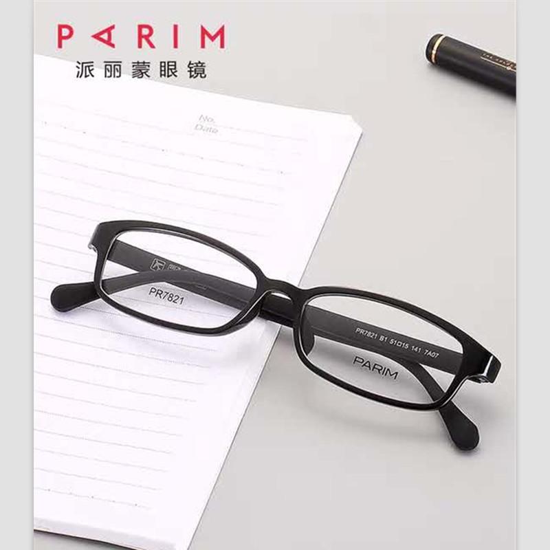 【酷定吧】0148 派丽蒙超轻黑框近视眼镜定制(派丽蒙眼镜架+蔡司A系列®单光镜片)