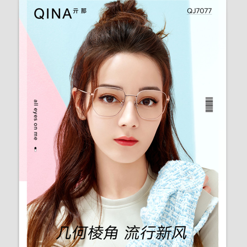 【酷定吧】QINA亓那2020年新款近视眼镜架轻便钛腿镜框可配度数光学镜QJ7077(送黛玛诗超发水膜高清镜片)
