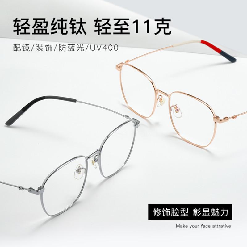 【酷定吧】0196 复古纯钛肖战同款圆框近视眼镜定制(含黛玛诗1.56超发水膜防蓝光镜片)