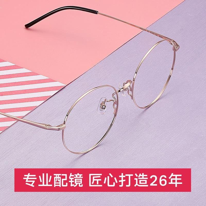 【酷定吧】0201 派丽蒙流星花园西门同款男近视眼镜定制(送黛玛诗超发水膜防蓝光镜片)