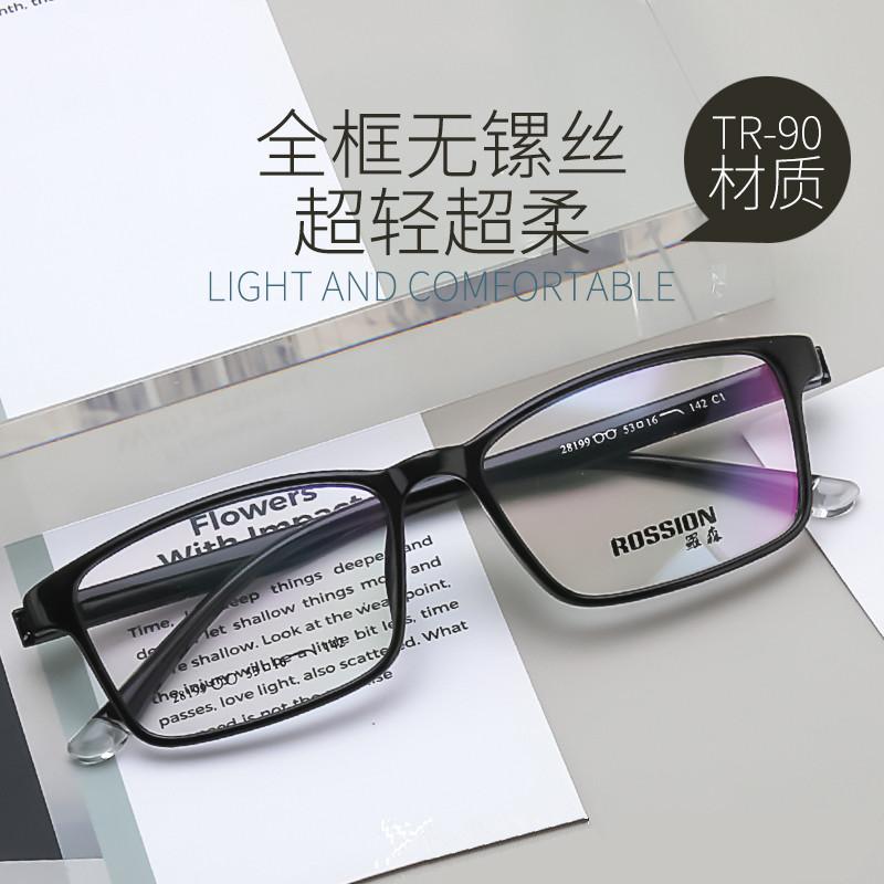 【酷定吧】0202超轻超柔TR90全框无螺丝近视眼镜定制(含品牌镜片)