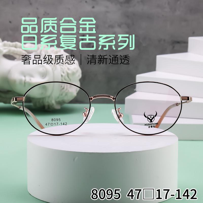 【酷定吧】0220  日系复古合金近视眼镜定制(蔡司臻锐®单光@钻立方® 铂金镀膜)